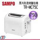 【信源電器】SAMPO聲寶 厚片防燙烤麵包機 TR-MC75C