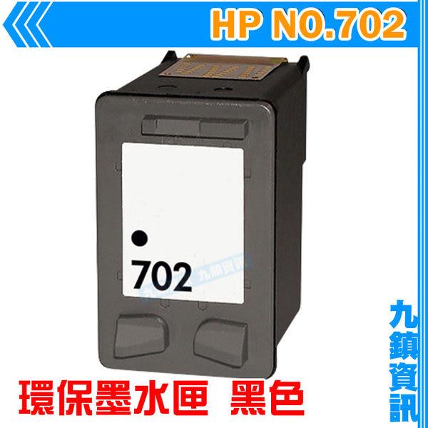 九鎮資訊 HP 702 黑色 環保墨水匣 OJ J3608
