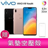 分期0利率 VIVO V9 Youth 4G+32G 6.3吋 智慧型手機 贈『氣墊空壓殼*1』