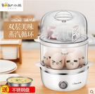 【220V電壓】煮蛋器自動斷電雙層不銹鋼...