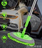 車刷子 洗車拖把伸縮式多功能專用刷子長柄軟毛不傷汽車擦車工具除塵撣子 YXS 歌莉婭