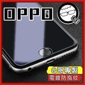 [Q哥專門製造] OPPO 【電鍍+防指紋】E72 R9/R9+/R9S/R9S+/R15 玻璃保護貼 進口玻璃/防油污/滑順觸感