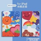 適用于2019新款iPad Air3保護套18年蘋果9.7寸平板電腦10.5英寸迷你4硅膠殼mini5全包6防摔pro11寸休眠10.2