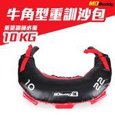 MDBuddy (10KG)牛角型重量訓練沙包(健身 肌力訓練 免運 ≡排汗專家≡
