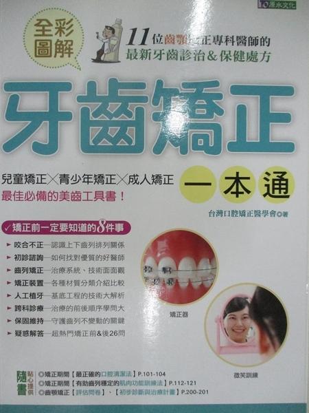 【書寶二手書T4/保健_EF3】全彩圖解牙齒矯正一本通_台灣口腔矯正醫學會