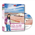 Discovery-瘋台灣第11季:台南DVD