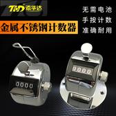金屬不銹鋼機械手動計數器計件念佛記數器手握人流量數數機