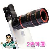 ★7-11限今日299免運★手機望遠鏡頭 外置鏡頭 外接鏡頭 8X 8倍率 外掛式 夾式【C0047】