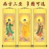 國畫佛像西方三圣畫像絲綢捲軸掛畫寺廟阿彌陀佛裝飾畫佛教已開光-享家生活館 IGO