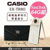 加贈整髮器 CASIO TR80 璀璨施華特仕版 公司貨  送64G卡+螢幕貼+手拿包+手鍊  保固18個月 24期零利率