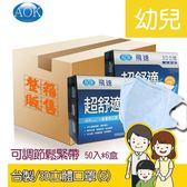 AOK 飛速 (台灣製) 一般醫用3D立體口罩(幼兒-S) 50入x6盒/箱 拋棄式口罩