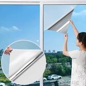 窗戶遮陽防窺膜玻璃貼紙家用隔熱膜單向透視貼膜遮光防曬玻璃紙 小城驛站