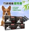DONO 除臭 竹炭纖維 吸水 防漏 抑菌 寵物尿布墊 尿墊 盒裝 尿布墊 寵物用品【RS1159】