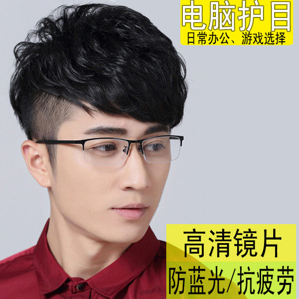 新年鉅惠 防藍光眼鏡男女平光防輻射電腦鏡無度數護目抗疲勞金屬半框配近視
