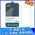 gor 非滿版 2.5D 9H鋼化玻璃貼...