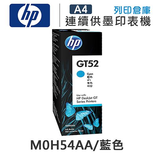HP M0H54AA GT52 原廠藍色盒裝墨水 /適用 HP DeskJet GT-5810/GT-5820/InkTank 315/Wireless 415/Wireless 419