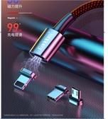 磁吸充電-磁吸數據線強磁力充電線器磁性磁鐵吸頭手機快充 【快速出貨】