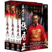 大陸劇 - 萬歷首輔張居正DVD (全43集/10片/三盒裝)