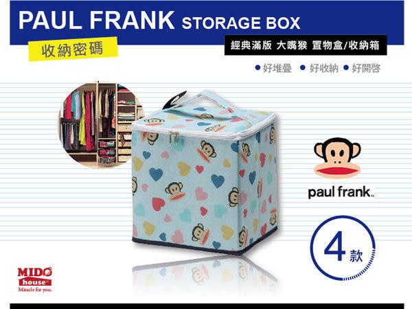 《Midohouse》PAUL FRANK 經典滿版 大嘴猴 拉鍊式置物盒/收納箱 (4款)