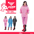 imitu 【JUMP】挺麗I代套裝休閒風雨衣(三色_M~3XL)