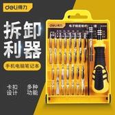 工具組 工具電子螺絲批組套多功能五金電工維修工具小螺絲刀套裝家用 亞斯藍