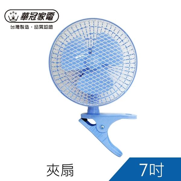 【可超商取貨】華冠7吋夾扇 / 造型扇 / 涼風扇 / 電扇BT-709)小巧型夾扇 省空間 專屬個人的小電扇