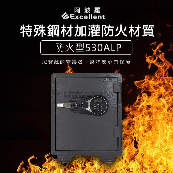 阿波羅Excellent e世紀電子保險箱-防火型530ALP