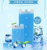 無需注水藍冰冰盒冷藏保冷保鮮製冷反復使用可攜式帶蓋冰磚冰晶盒