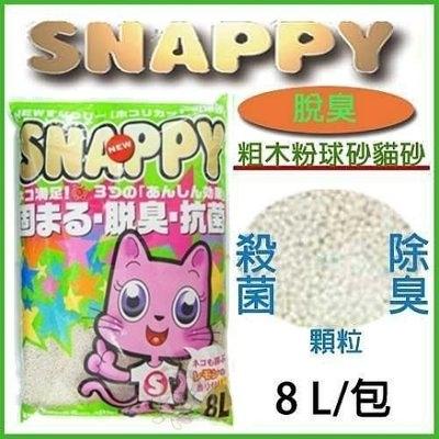 『寵喵樂旗艦店』【4包組】《SNAPPY》脫臭‧粗木粉球砂貓砂 8L