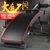 速立達成人仰臥起坐健身器材家用腹肌健身板多功能加大加寬仰臥板igo『小淇嚴選』