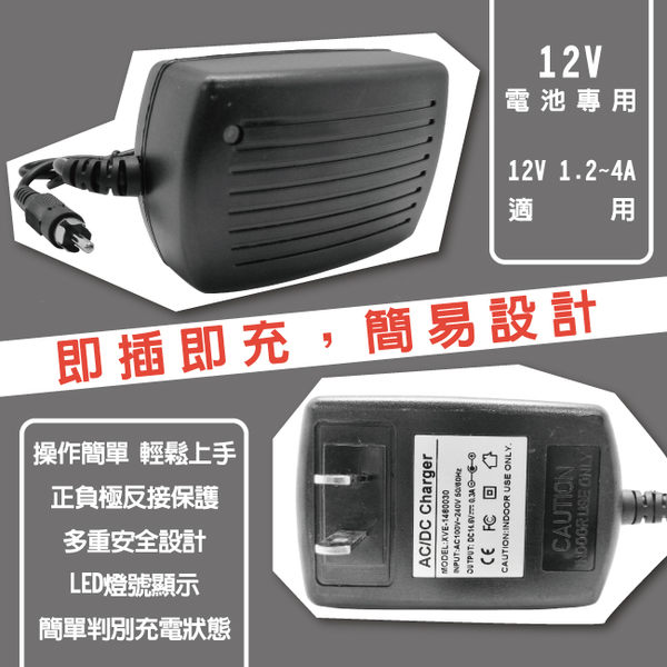 12V300mmA 全自動充電器 100-240V AC to 12V DC 兒童玩具車充電器
