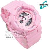 Baby-G BA-110-4A1 夏日祭 櫻花粉紅 運動女錶 電子+指針雙顯示 防水手錶 BA-110-4A1DR CASIO卡西歐