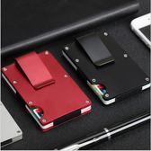 現貨-不鏽鋼卡夾錢夾 男士金屬錢夾創意時尚潮 防盜刷銀行卡盒 名片夾 七色堇