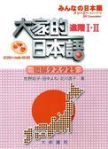 (二手書)大家的日本語:進階I.II(CD+書)