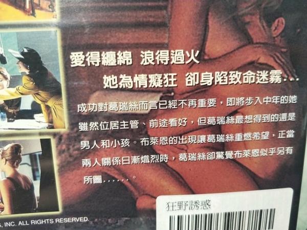挖寶二手片-Z01-038-正版DVD-電影【狂野誘惑/Smooth Operator】-(直購價)