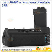 品色 PIXEL Vertax E8 電池手把 公司貨 For Canon 700D 650D 600D 550D 垂直握把 把手 電子把手