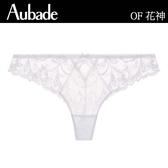 Aubade花神S-L刺繡丁褲(白)OF