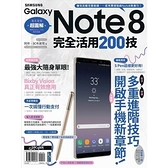 Samsung Galaxy Note8完全活用200技