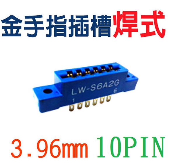[ 中將3C ]  PCB連接座(Slot)   金手指插槽  焊式  10PIN   (LW-S10A2G)