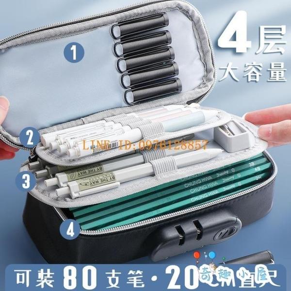 密碼鎖筆袋男孩子大容量文具盒簡約鉛筆袋筆盒【奇趣小屋】