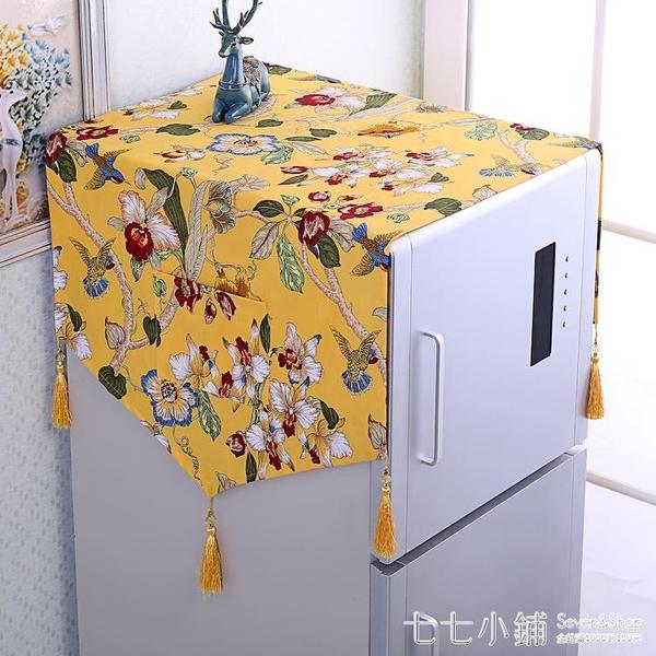 現代中式冰箱蓋布單開門冰箱防塵罩田園雙開冰箱巾滾筒洗衣機蓋巾