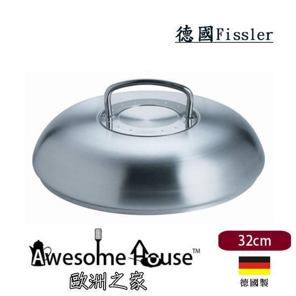 德國 Fissler 32公分 不鏽鋼 鍋蓋 高蓋 #08336332200