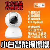 GM數位生活館 小米 智能攝像機 1080P 360度旋轉 Wifi 攝影 攝錄 監視器 手機監控 安全 寵物監視器