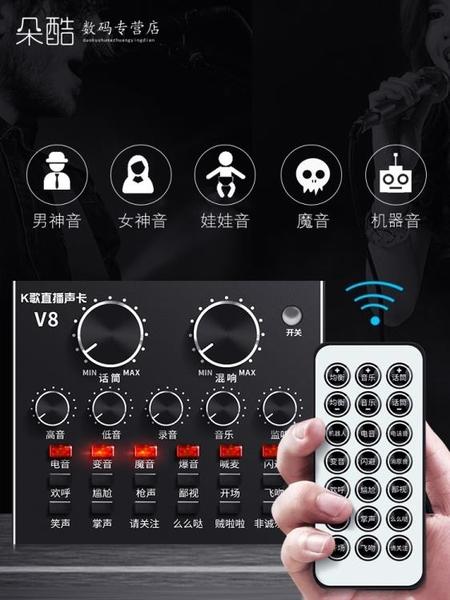 主播V8聲卡套裝手機喊麥唱歌專用話筒台式機電腦麥克風直播設備全套KTV蘋果安卓通用推薦
