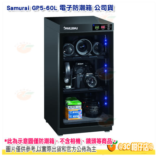 新武士 SAMURAI GP5-60L 電子防潮箱 劉氏公司貨 60公升 5年保固 節電 LED 數位顯示