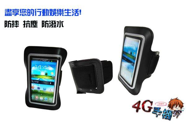 運動手臂套 手機袋 手腕套 手機套 保護套 5.5吋以下適用 《4G手機》