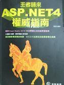【書寶二手書T6/網路_YGB】王者歸來:ASP.NET4權威指南_馬偉