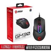 【南紡購物中心】MSI 微星 Clutch GM30 電競滑鼠(OMRON / 6200 DPI)