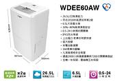 惠而浦 Whirlpool 26.5L節能除濕機 WDEE60AW