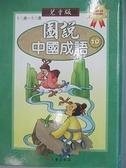 【書寶二手書T5/少年童書_DLX】圖說中國成語-十二畫~十三畫_洪秀蕊, 周亞平